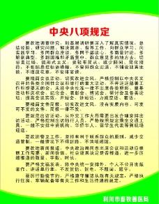中央八项制度图片