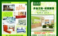 家具宣传页图片