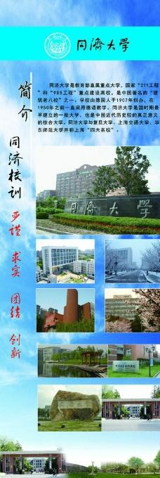同济大学图片
