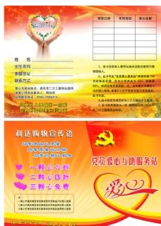 爱心卡宣传单设计图片