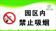 园区内禁止吸烟图片