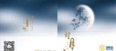 中秋画册封面图片