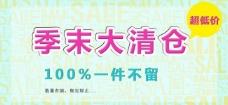 大清仓banner图片
