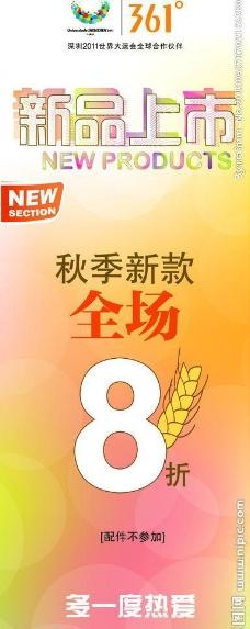 361秋季模版图片