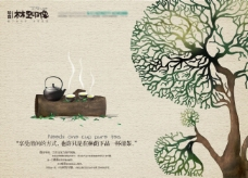 中国风企业 展板