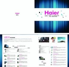 海尔画册设计图片