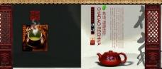 中国风素材文化展板