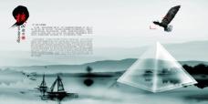 中国风企业文化飞翔展板