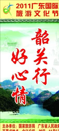 广东国际旅游文化节图片