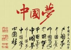 中国梦书法图片