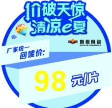 新粤陶瓷价位贴图片