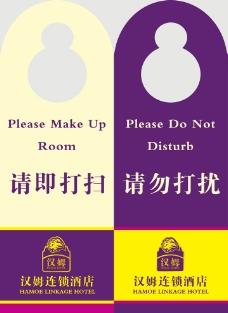 请勿打扰牌图片