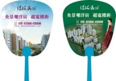 房地产广告扇图片