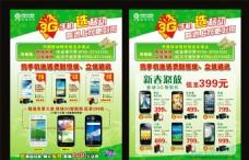 3G手机选移动传单