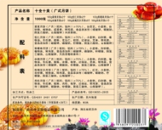 月饼盒包装(中国风)图片