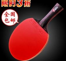 淘宝主图 乒乓球拍图片