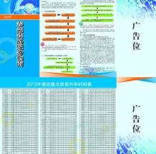 春运铁路服务指南图片