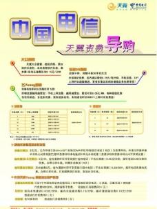 中国电信天翼导购宣传单图片
