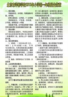 洋桥学校招生简章图片