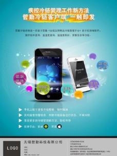 手机软件宣传单设计图片