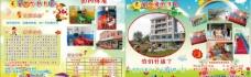 幼儿园单页图片