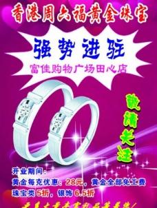 周六福珠宝图片