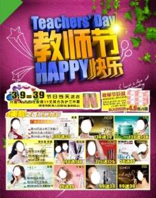 教师节宣传单图片