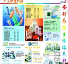 安利产品介绍图片
