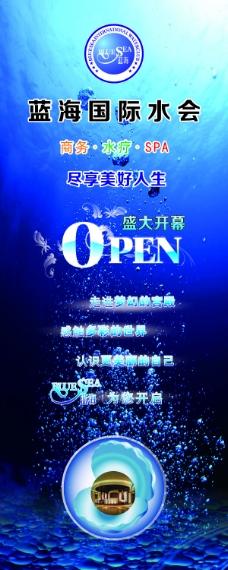 国际水会广告设计矢量海报