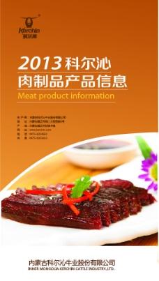 科尔沁牛肉干系列宣传折页