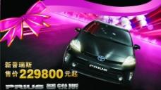 豐田 車頂牌圖片