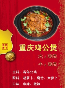 重庆鸡公煲展板图片