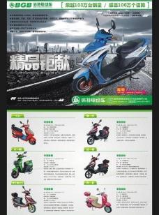 倍特电动产品宣传单页图片