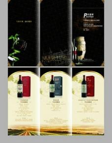红酒三折页图片