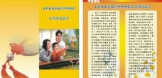 泰和县城乡二折页图片