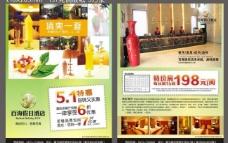 五一酒店宣传单图片