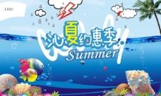 夏季形象 吊旗图片