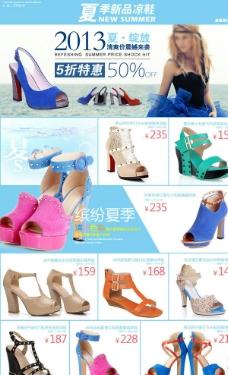 淘宝女鞋首页排版图片