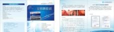 医疗药品宣传单图片