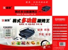 韩式方锅包装素材图片