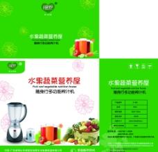 榨汁机 果蔬机 包装图片