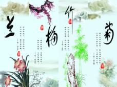 兰梅竹菊图片
