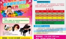 钢琴宣传单图片