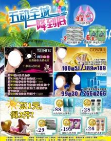 化妆品 宣传单图片
