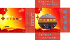 中金美食园餐巾食图片