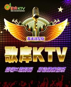 歌库KTV海报