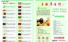 五谷养生粉彩页图片