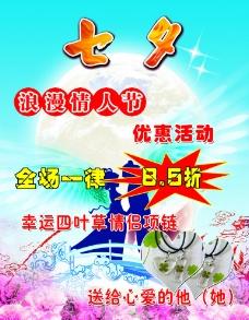七夕情人节四叶草海报图片