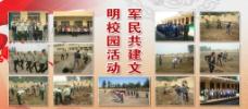 军民共建文明校园活动图片