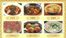餐馆KT板图片